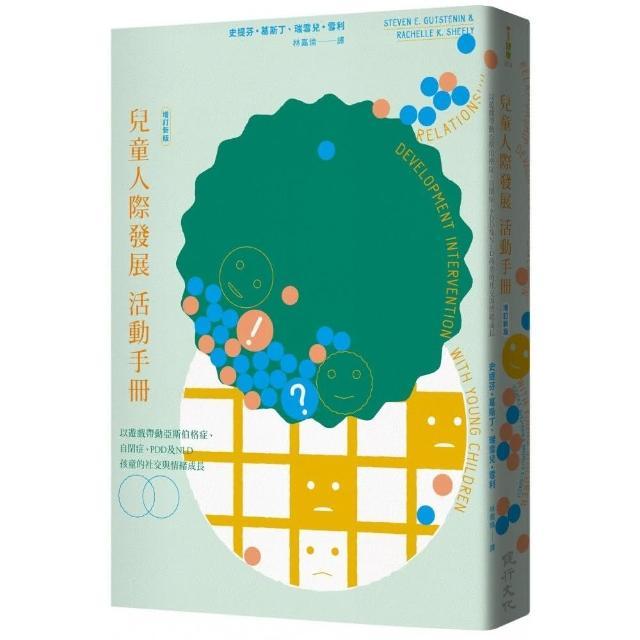 兒童人際發展活動手冊――以遊戲帶動亞斯伯格症、自閉症、PDD及NLD孩童的社交與情緒成長(增訂新版)