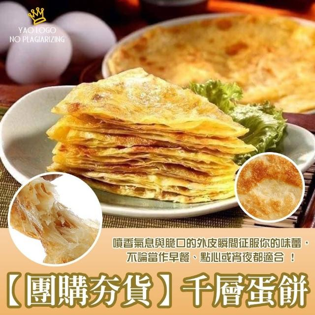 【極鮮配】團購夯貨-千層蛋餅 3包共75片(1500g±10%/包 *3)