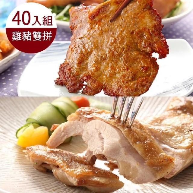 【八方行】momo獨家雞豬絕配雙享40入組(去骨雞腿排/排骨)