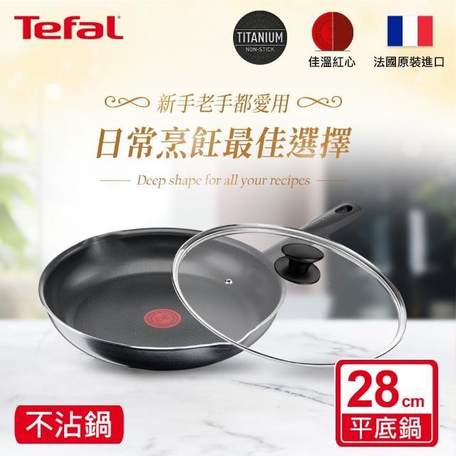 【Tefal 特福】南法享食系列28CM不沾鍋平底鍋+玻璃蓋