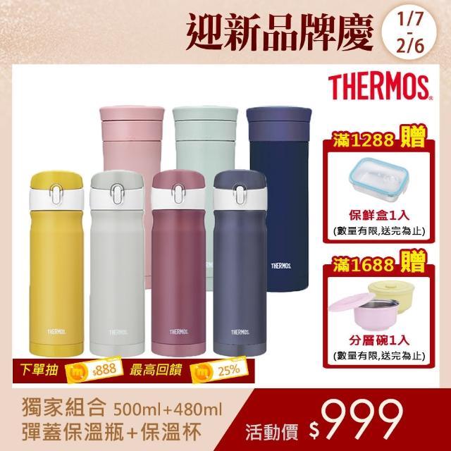 【膳魔師_買1送1】不鏽鋼彈蓋保溫瓶500ml+保溫杯480ml(JEWC-500+JMK-503)