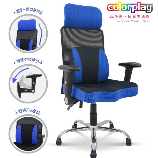 【Color Play】珍妮佛增高頭枕智慧收納扶手升級鐵腳辦公椅(電腦椅/會議椅/職員椅/透氣椅)