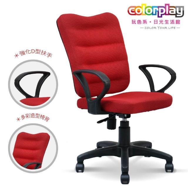 【Color Play】克洛伊D手專利座墊辦公椅(電腦椅/會議椅/職員椅/透氣椅)