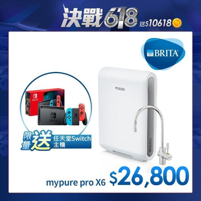 【4/30限定★最高回饋30%】BRITA Mypure Pro X6超微濾專業級淨水系統(贈Switch主機)