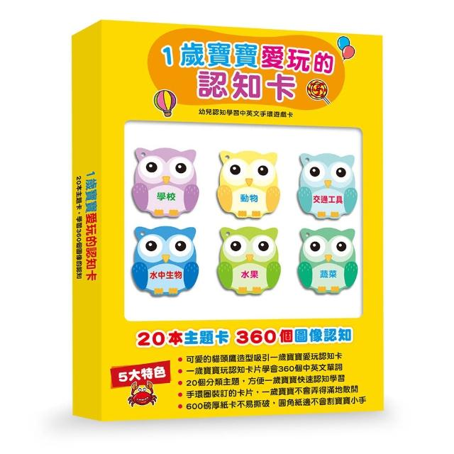 【人類童書】1歲寶寶愛玩的認知卡