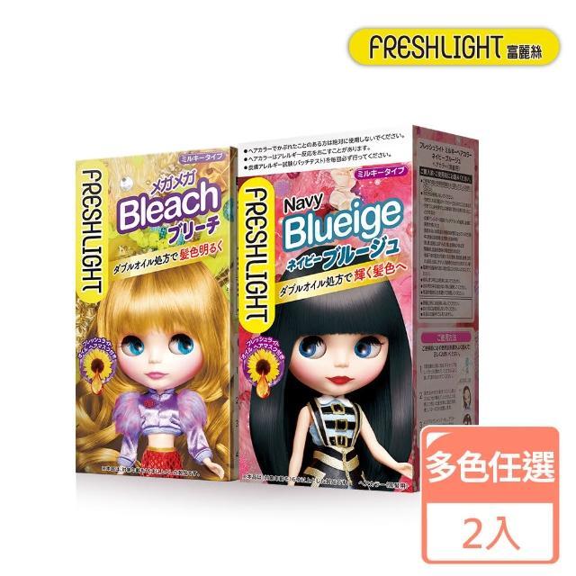 【FreshLight 富麗絲】漂染系列 乳霜染_任選2入組(漂髮x1+乳霜染x1)
