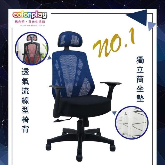 【Color Play】Stars折疊扶手獨立筒坐墊辦公椅(電腦椅/會議椅/職員椅/透氣椅)