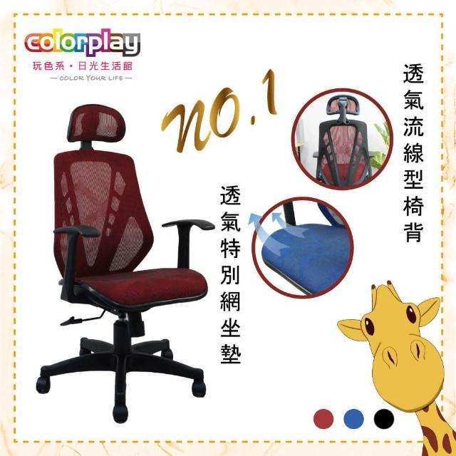 【Color Play】Luka可調式頭枕特級全網辦公椅(電腦椅/會議椅/職員椅/透氣椅)