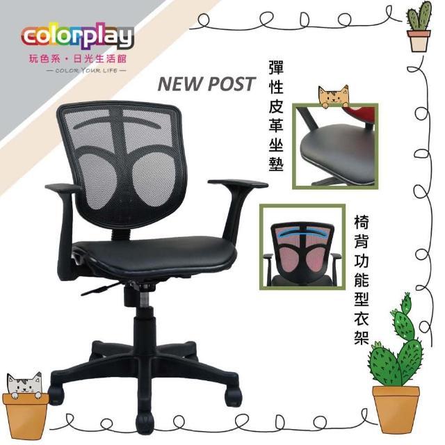 【Color Play】Opheli彈性皮革坐墊辦公椅(電腦椅/會議椅/職員椅/透氣椅)