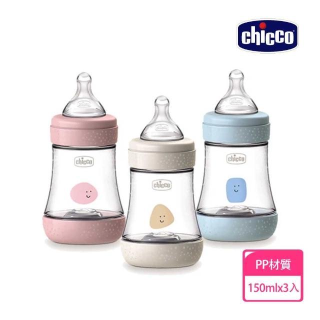 Chicco【Chicco】Perfect 5-完美防脹PP奶瓶150mx3入組(小單孔)