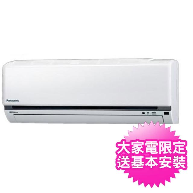 【Panasonic 國際牌】送國際電扇★2-3坪變頻冷專分離式(CS-K22FA2/CU-K22FCA2)