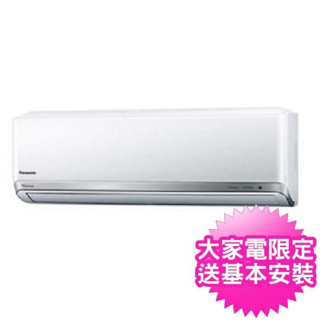 【Panasonic 國際牌】送國際電扇★2-3坪變頻冷暖分離式(CS-RX22GA2/CU-RX22GHA2)