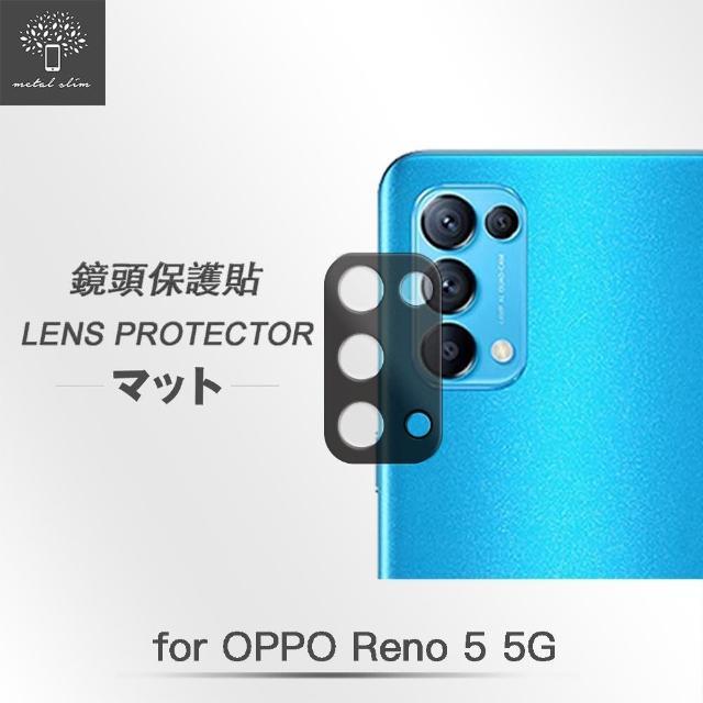 【Metal-Slim】OPPO Reno5 5G(全包覆 3D弧邊鋼化玻璃鏡頭貼)