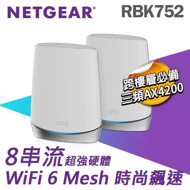 【NETGEAR】Orbi AX4200 三頻 WiFi 6 Mesh 延伸系統RBK752