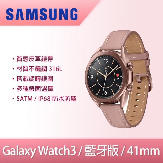 【SAMSUNG 三星】Galaxy Watch3 41mm R850 藍牙版 智慧手錶(星霧金)