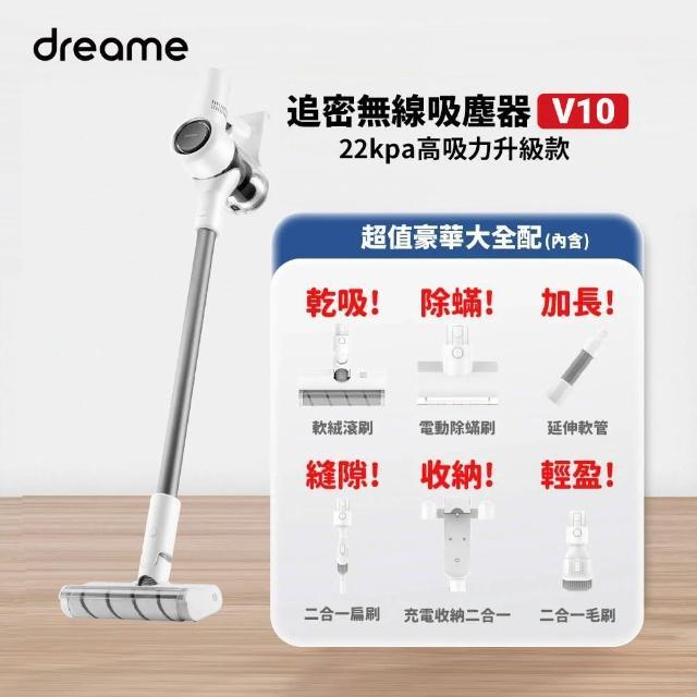 【Dreame 追覓科技】V10 手持無線吸塵器-小米生態鏈_台灣公司貨(登錄贈吸塵器通用立架)