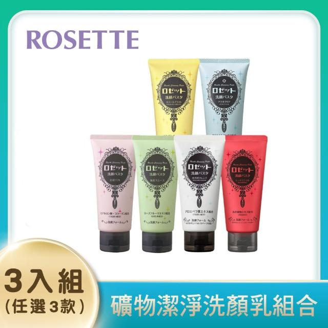 【ROSETTE】礦物潔淨洗顏乳組合5款任選(3入組)