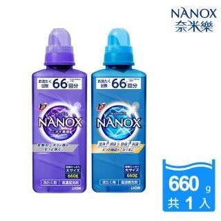 【LION 獅王】奈米樂超濃縮洗衣精-淨白消臭/抗菌(660g)