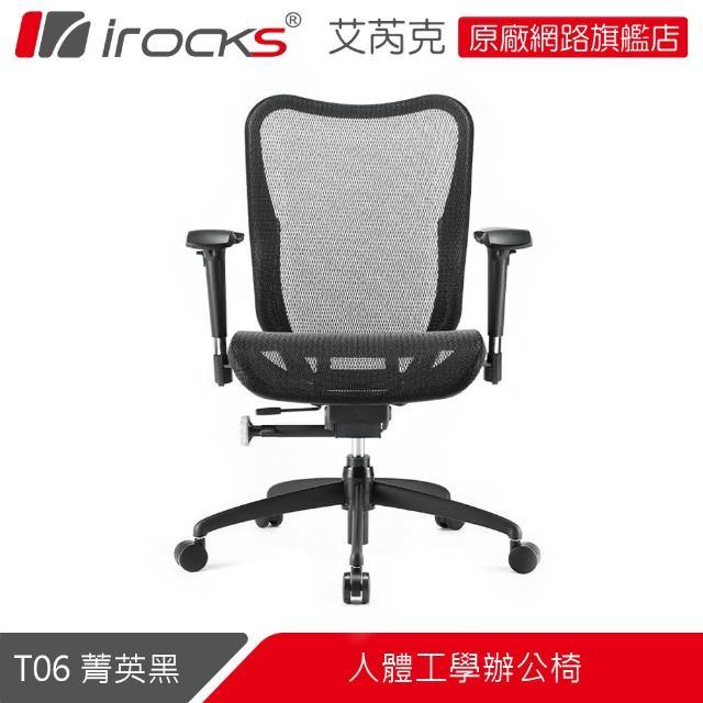 【i-Rocks】T06 人體工學 電競椅-菁英黑