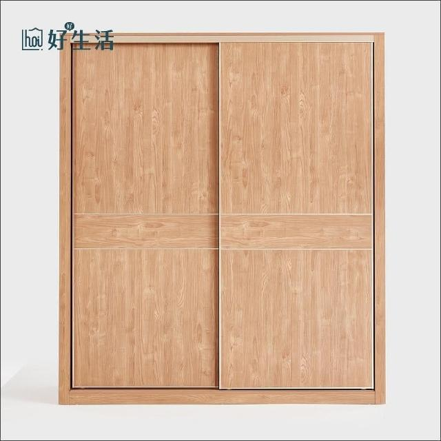 【hoi!】林氏木業北歐原木色1.8M滑門衣櫃 JO5D