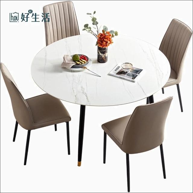 【hoi!】林氏木業時尚簡約岩板1.3M圓型餐桌 JI7R+餐椅 LS073 一桌四椅