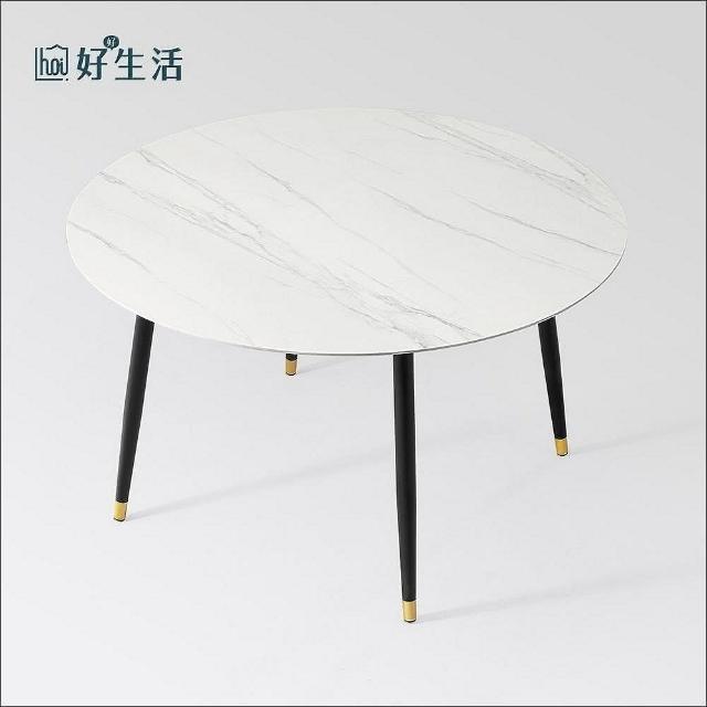 【hoi!】林氏木業時尚簡約岩板1.3M圓型餐桌 JI7R