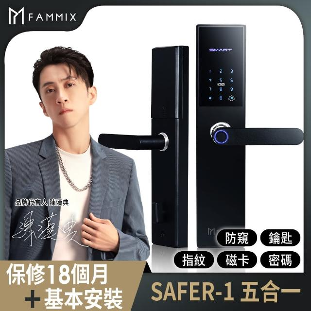 【FAMMIX 菲米斯】五合一智慧指紋安全電子鎖(指紋/密碼/卡片/鑰匙/附基本安裝)