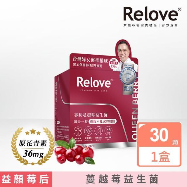 【Relove】益妍莓后-私密益生菌|鄭丞傑醫師聯名款(保存期限2022.9)