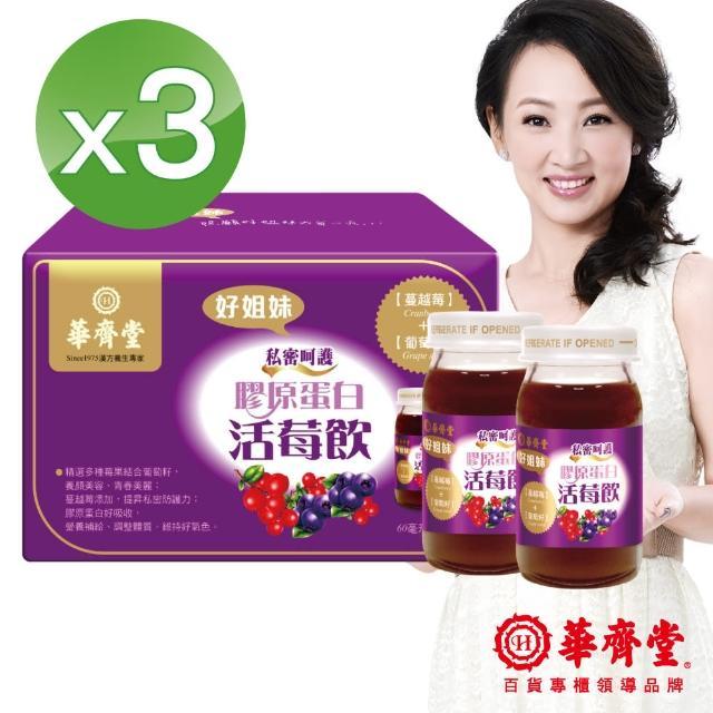 【即期品】華齊堂膠原蛋白活莓飲3盒(60ml/6入/盒)