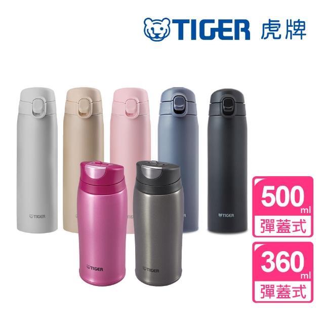【TIGER 虎牌】輕量彈蓋不鏽鋼保溫杯 360+500ml(MCB-H036/MCT-T050)