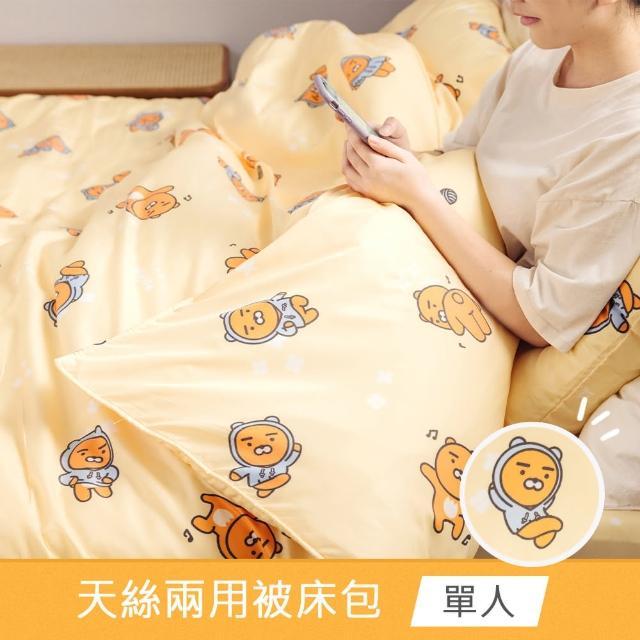 【Like a Cork】Kakao Friends透氣天絲鋪棉兩用被套床包組-單人(TENCEL天絲萊賽爾纖維 吸濕排汗 寢具)