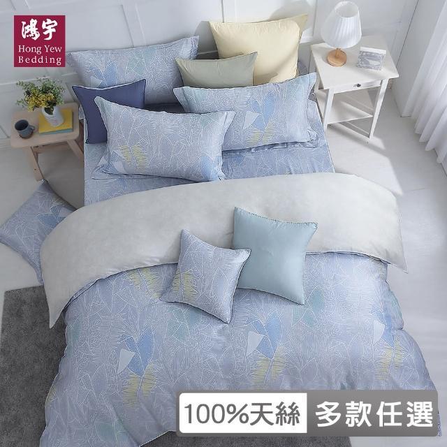 【HongYew 鴻宇】雙人加大床包薄被套組 天絲300織 台灣製(多款任選)