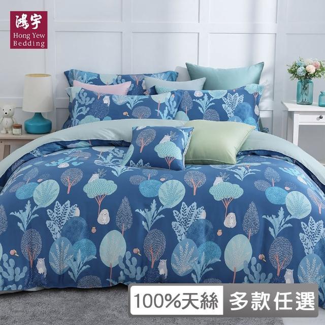 【HongYew 鴻宇】雙人特大床包兩用被套組 天絲300織 台灣製(多款任選)
