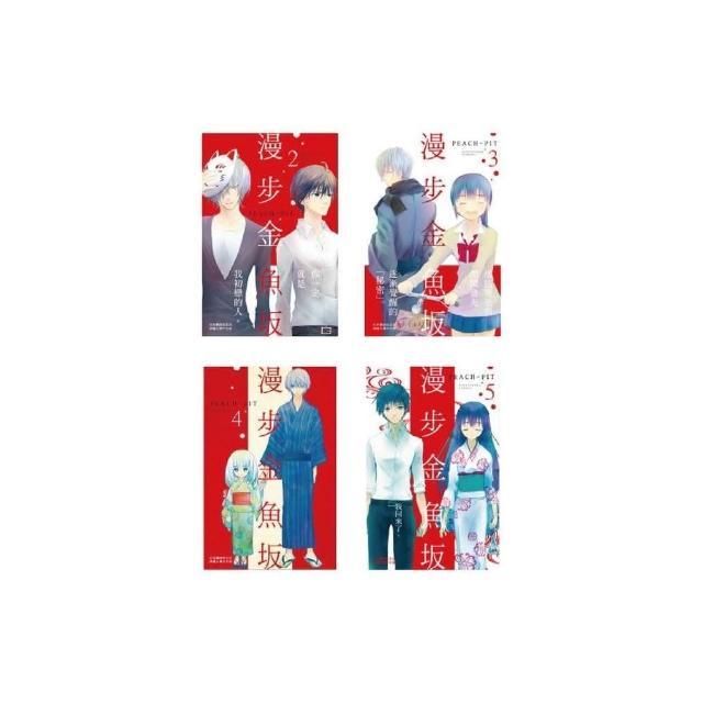 漫步金魚坂(5全)