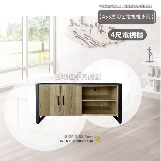 【全德原木】453原切色/灰橡色4尺電視櫃-2色可選(電視櫃/收納櫃/展示櫃)