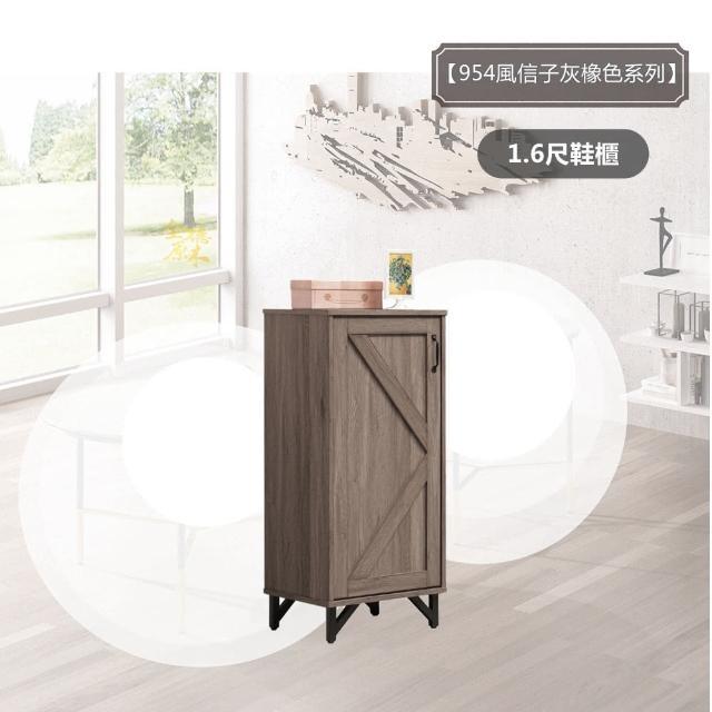 【全德原木】風信子灰橡色1.6尺鞋櫃(鞋櫃/收納櫃/玄關櫃)