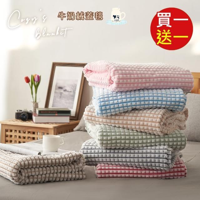 【BELLE VIE】北歐立體方格多功能毯-150x200cm(買一送一)