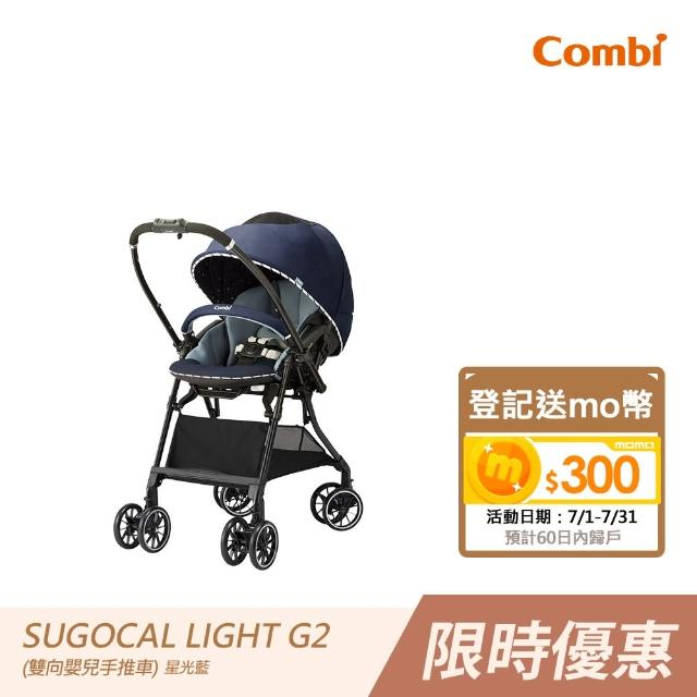 【Combi】Sugocal Light G2(雙向嬰兒手推車)
