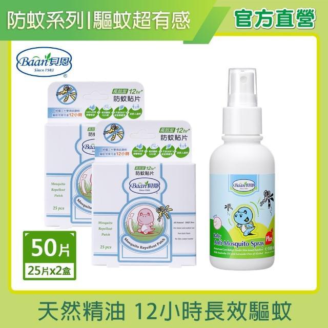 【Baan 貝恩】嬰兒防蚊名星組(貼片25片兩入組+小黑蚊防蚊噴液100ml)