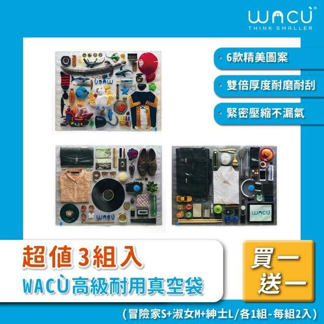 【WACU】買一送一! 高級耐用真空袋 - 超值3組入(冒險家S+淑女M+紳士L/各1組-每組2入)