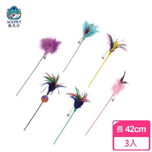 【ACEPET 愛思沛】6953 綜合羽毛逗貓棒 x3入組(附鈴噹/附叮噹球 貓咪玩具 娛樂 抗憂鬱玩具)