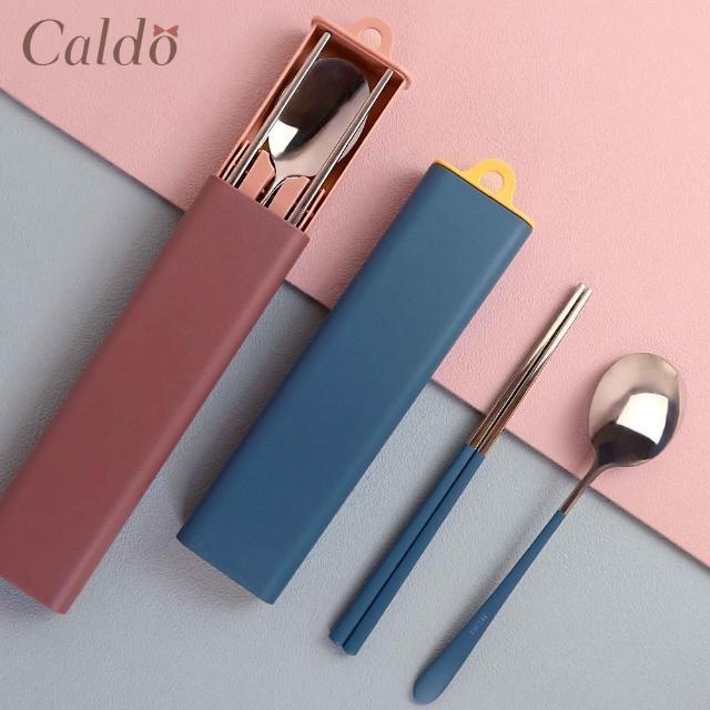 【Caldo 卡朵生活】撞色不鏽鋼抽拉式餐具2件組(附盒)