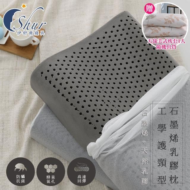 【ISHUR 伊舒爾】買一送一 石墨烯乳膠枕 顆粒按摩型(加碼贈天絲枕套2入/泰國乳膠/按摩型/枕頭)