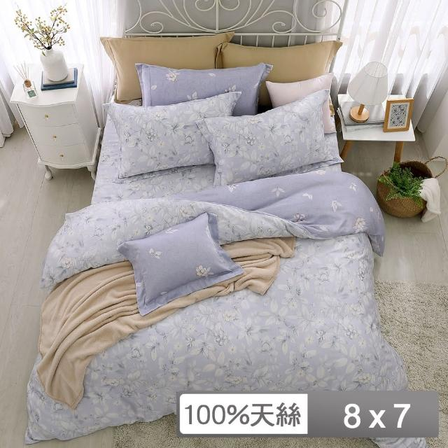 【HongYew 鴻宇】雙人特大薄被套 天絲300織 台灣製(伊芙琳)