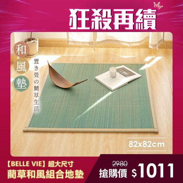【BELLE VIE】大尺寸藺草和風組合地墊/涼墊/和室墊/客廳墊/露營可用(82x82cm-1入組)