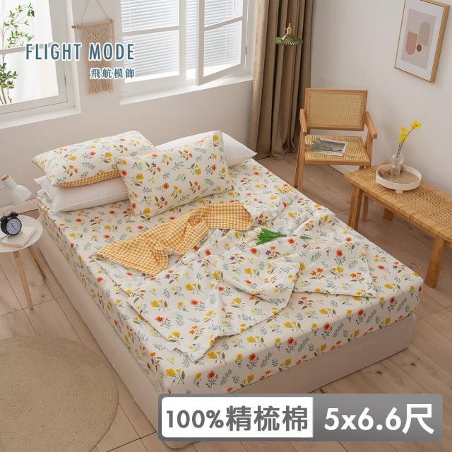 【飛航模飾】100%精梳棉雙面涼被-150*195cm(多款任選)