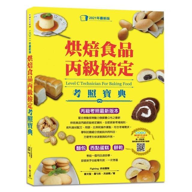 烘焙食品丙級檢定考照寶典(2021最新版,學/術科試題精解)