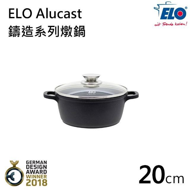 【德國ELO】Alucast 鑄造系列燉鍋(20CM)