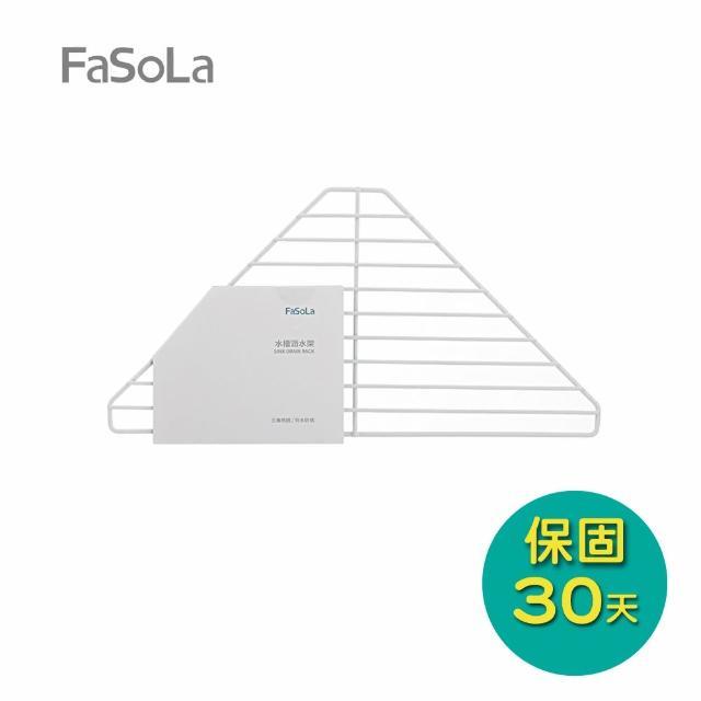 【FaSoLa】多功能水槽三角瀝水架