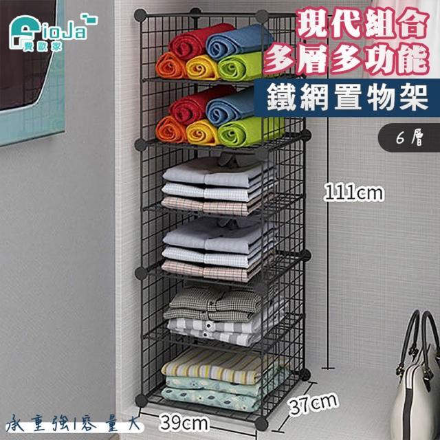 【fioJa 費歐家】現代組合6層多功能鐵藝網收納置物架(自由組合 收納衣物 隔板分層)